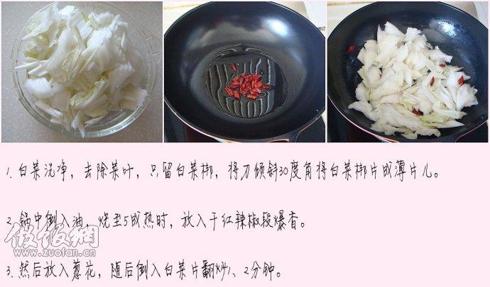 做法: 1. 白菜洗净,去除菜叶,只留白菜梆,将刀倾斜30度角将...